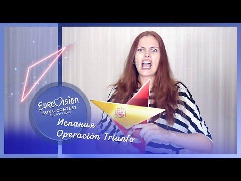 Выкуси мой батон Идеальное Евровидение 2019 Испания Operación Triunfo