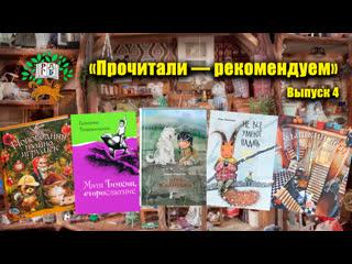 «прочитали – рекомендуем» дом потерянных игрушек, игра в камешки и самая обычная школа