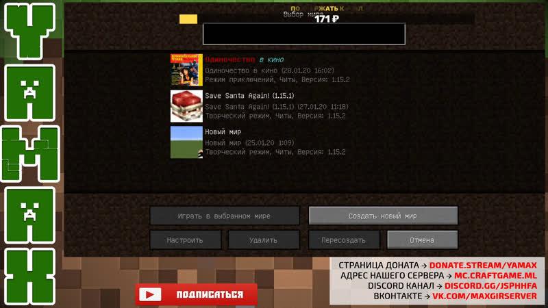Minecraft прохождение карты Одиночество в Кино 1 15 2