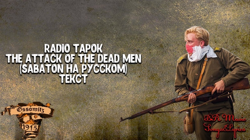 Radio Tapok - The Attack Of The Dead Men (Sabaton На Русском) || Текст