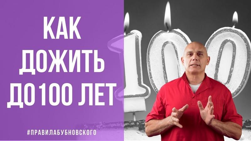 Как жить долго и счастливо, дожить до 100 лет и не болеть? Бубновский и долгожители рекомендуют