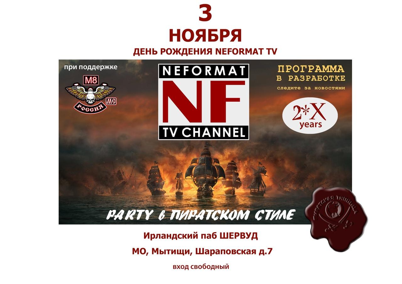 Афиша Москва ДЕНЬ РОЖДЕНИЯ NEFORMAT.TV