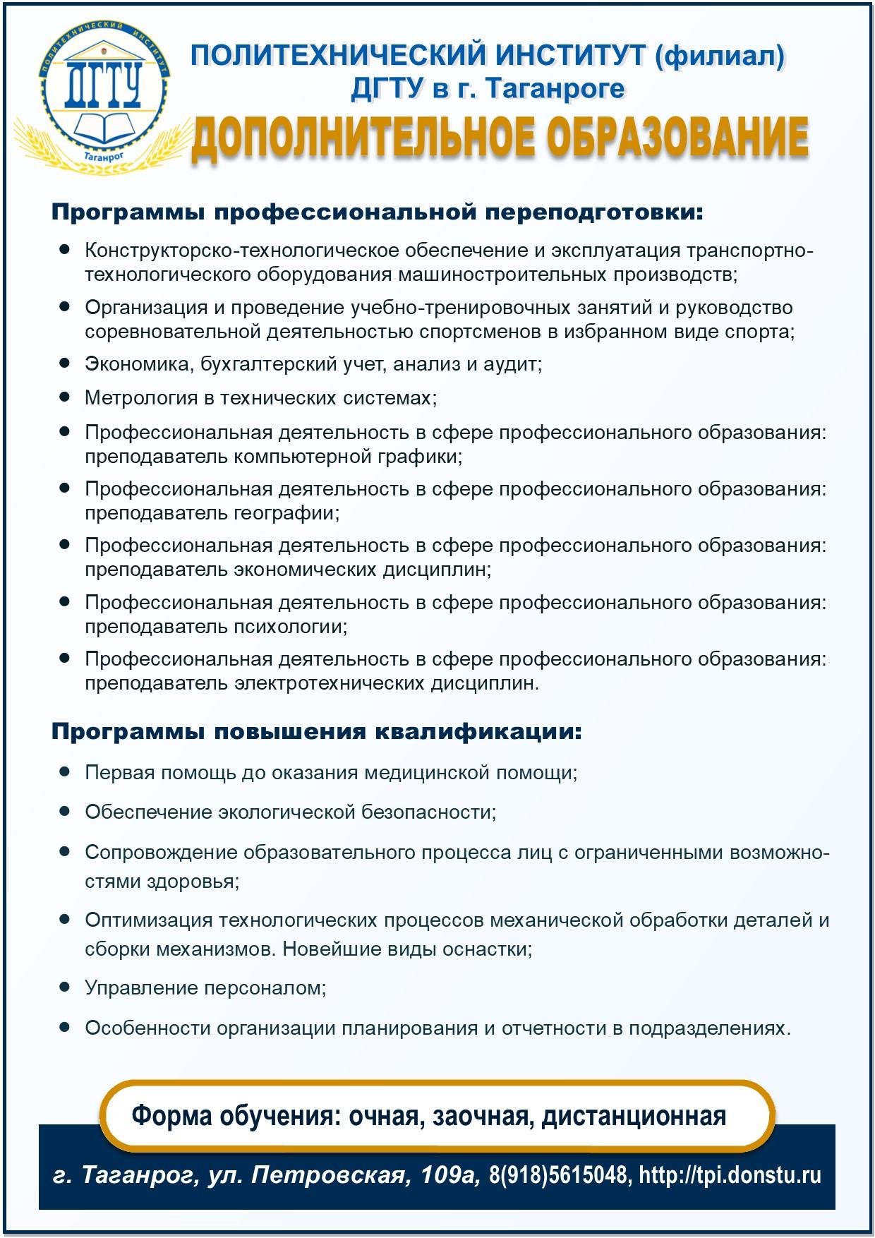 Дополнительное профобразование. Политехнический институт ДГТУ в г. Таганроге