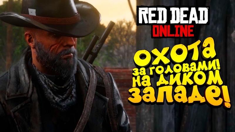 ШИМОРО ОХОТНИК ЗА ГОЛОВАМИ В Red Dead Online RDR 2 4