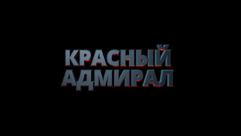 Тоффель Шот Красный адмирал Первый советский адмирал