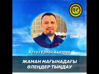 СТАЗ ЕРЛАН ААТАЕВ УАЫЗДАРЫ on Instagram_ _Жаман(MP4)