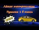 Лёгкая электроколяска Пушинка 1 в такси