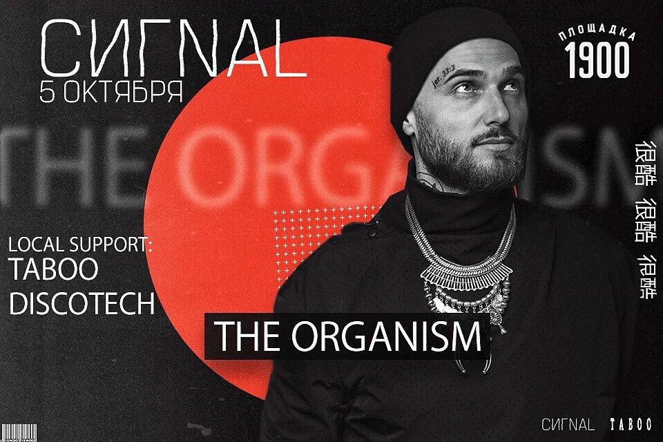 Афиша Воронеж СИГNAL & THE ORGANISM / 5.10 / 1900