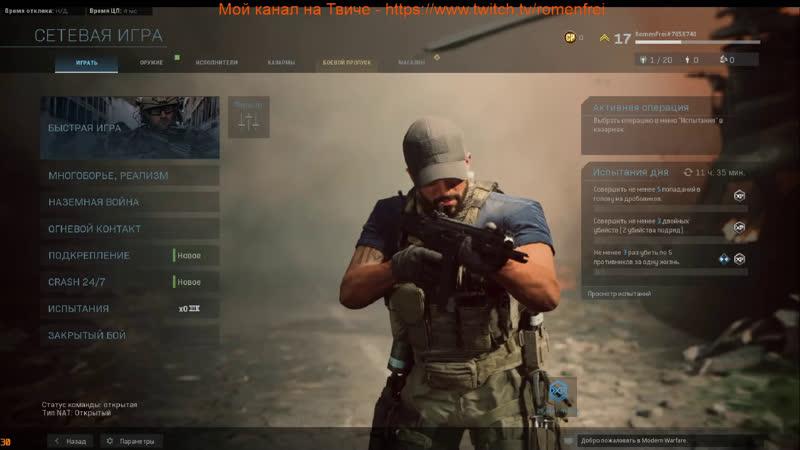Call of Duty Modern Warfare 2019 - Новинка Боевой пропуск 1 Сезон