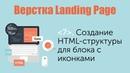 Урок 7. Верстка сайта-лендинга. Создание HTML-структуры для блока с иконками