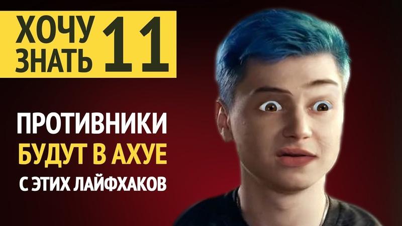 Дота 2 Фишки от ЛСа 11 - 5 Лайфкахов Чтобы Враги Охренели