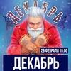 День Рождения группы Декабрь в Белгороде