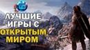 ТОП 13 Игр с Открытым Миром на ПК | Лучшие Игры с Открытым Миром Часть 1