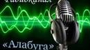 Радиоканал Алабуга от 18 октября 2019 года