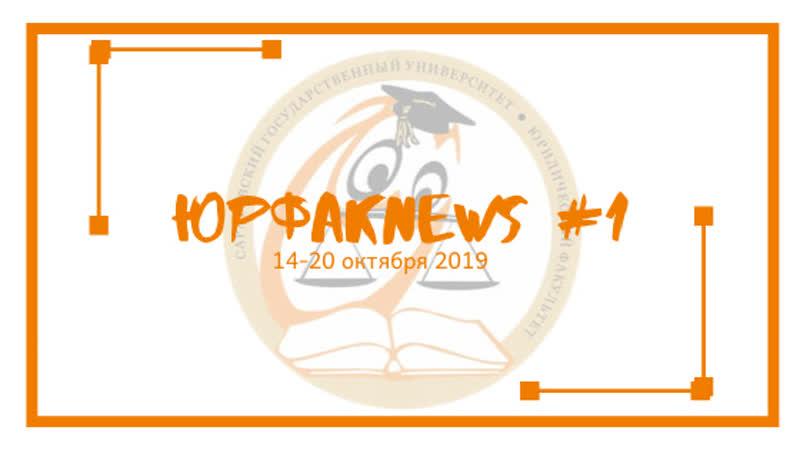 ЮрфакNews 1. Orange Fest. Приют. Творческий вечер.