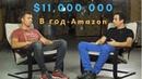 Дмитрий Кубрак $11 000 000 в год на Амазоне Откровенное интервью Seller Insiders