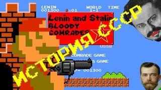 Реальная история СССР (Super Mario Bros Communist)