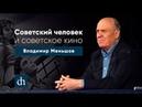 Советский Человек и советское кино Владимир Валентинович Меньшов и Егор Тубус Иванов