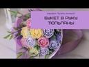Букет из тюльпанов / Марафон Букеты из мыла