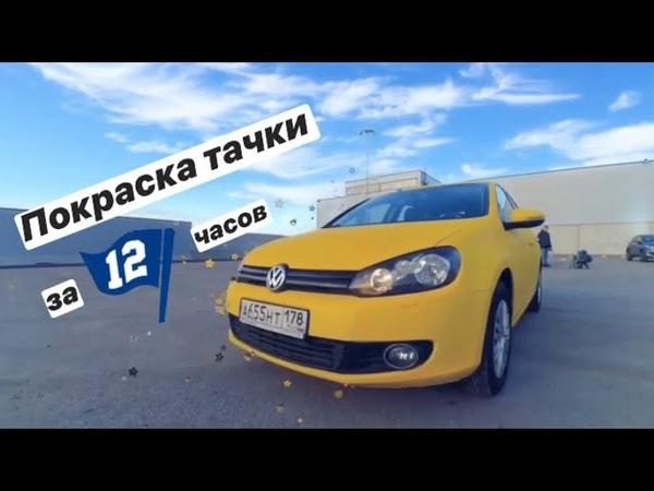 Покраска автомобиля за 12 часов! 24000 руб!