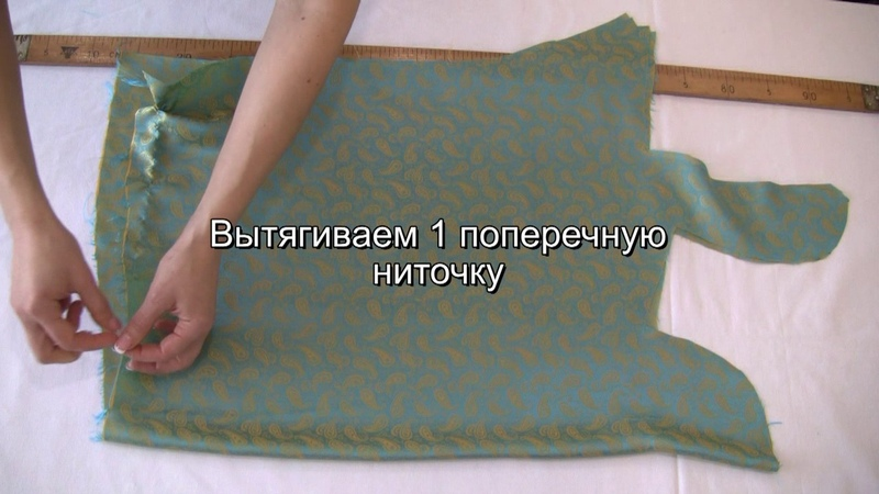 Как разложить тонкую скользкую ткань для раскроя