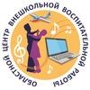 ГБОУДО Областной центр внешкольной воспитательно