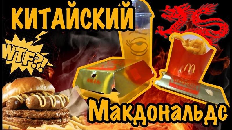 МАКДОНАЛЬДС В КИТАЕ. Пробуем САМЫЕ ДИКИЕ блюда, бургер с ананасом, пирожок с бобами и многое другое.