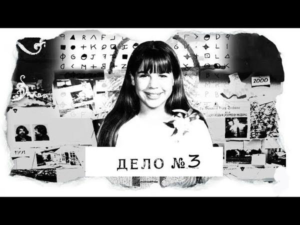 ДЕЛО №3  Стефани Кроу  - убийство за стеной от родителей
