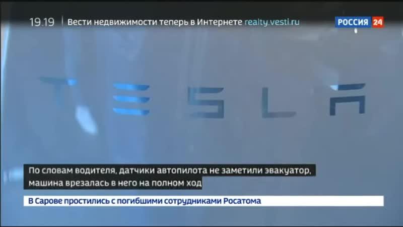 Тесла проведет внутреннее расследование после ДТП с ее электромобилем на МКАДе Россия 24