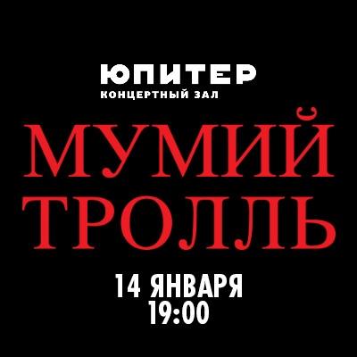 Афиша Нижний Новгород 14.01 / МУМИЙ ТРОЛЛЬ / Н.НОВГОРОД