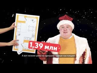Однушки от 1,39 млн.рублей только до конца декабря!