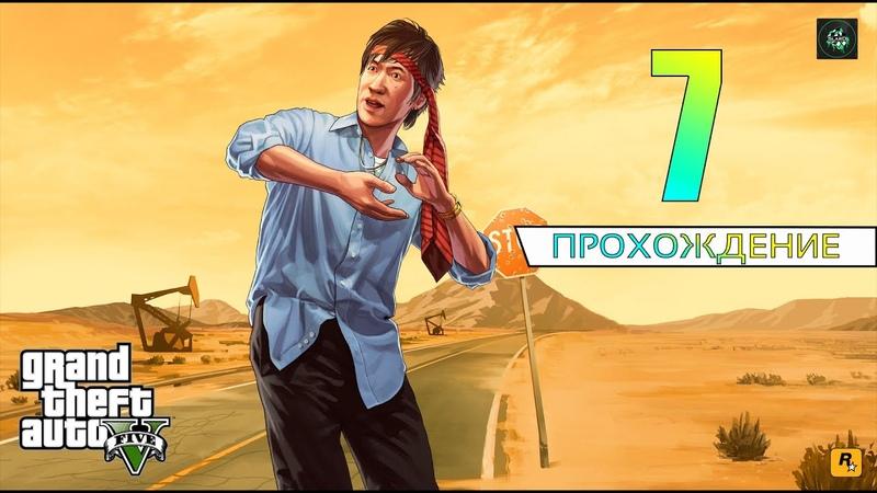 Прохождение Grand Theft Auto V GTA 5 Тревор Филипс Индастриз Нервный Рон 7