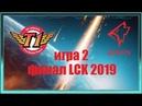SKT vs. GRF Игра 2 | Финал LCK Summer 2019 | Плей-офф Кореи | SK Telecom 1 Griffin