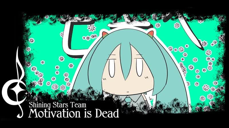 【Vocaloid RUS cover】Sentenia, Mitsuki Yokono - Motivation Is Dead【HBD, Nagisa Akiha】