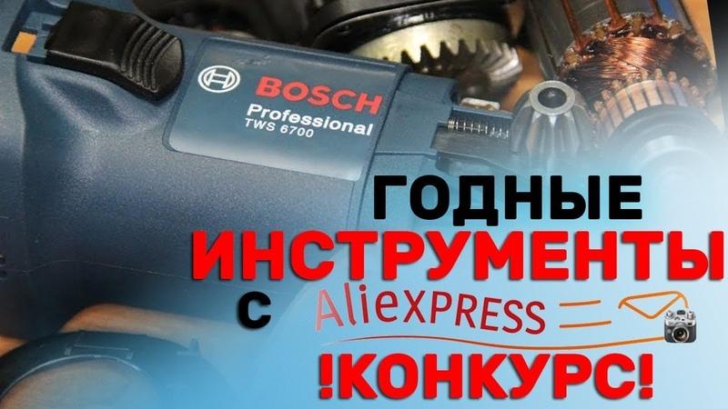 Лучший Инструмент с Алиэкспресс /Болгарка Бош TWS 6700 / Инструменты из Китая КОНКУРС /ALIEXPRESS