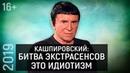 Лично Знаком Анатолий Кашпировский – О Битве экстрасенсов, Сеансах гипноза, Будущих книгах