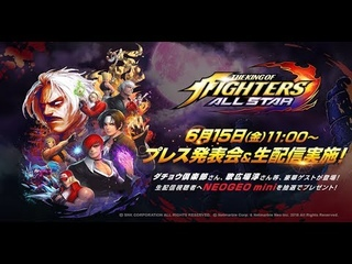 【THE KING OF FIGHTERS ALLSTAR】プレス発表会 公式生放送