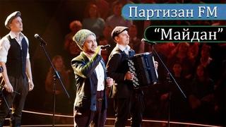"Фолк-группа ""Партизан FM"" - Переведи Меня Через Майдан   The Partizan FM  Russian folk - band"