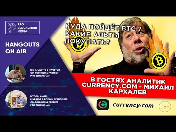 Куда пойдёт BTC ? / Какие альткоины покупать? / Михаил Кархалев, аналитик Currency.com