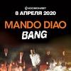 Mando Diao   8 апреля