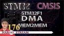 Программирование МК STM32. Урок 176. CMSIS. STM32F1. DMA. MEM2MEM