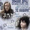 """26.01  Тэм и JAM в """"Археологии"""""""