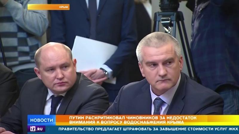 Путин раскритиковал власти Крыма за положение дел в регионе