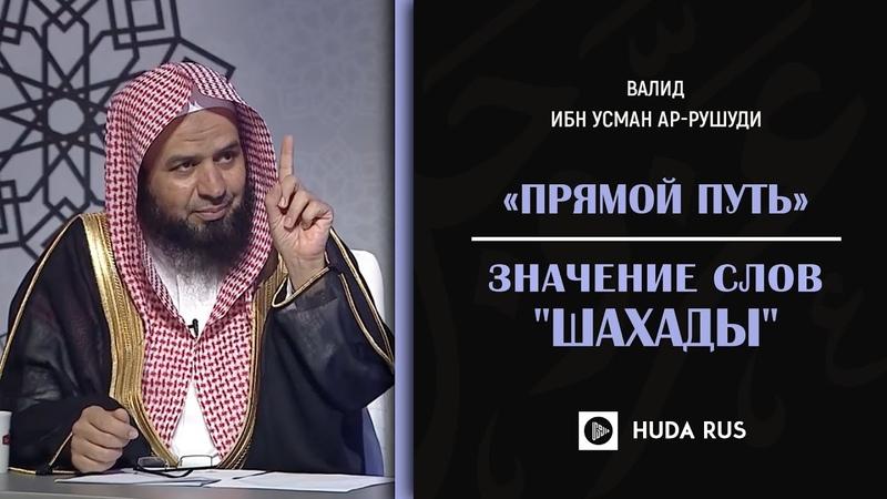 Значение слов Шахады \ Передача Прямой путь с Шейхом Валидом ибн Усманом ар-Рушуди (2 выпуск)