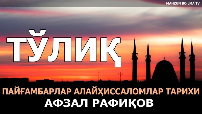 ПАЙҒАМБАРЛАР ТАРИХИ PAYG'AMBARLAR TARIXI АФЗАЛ РАФИҚОВ