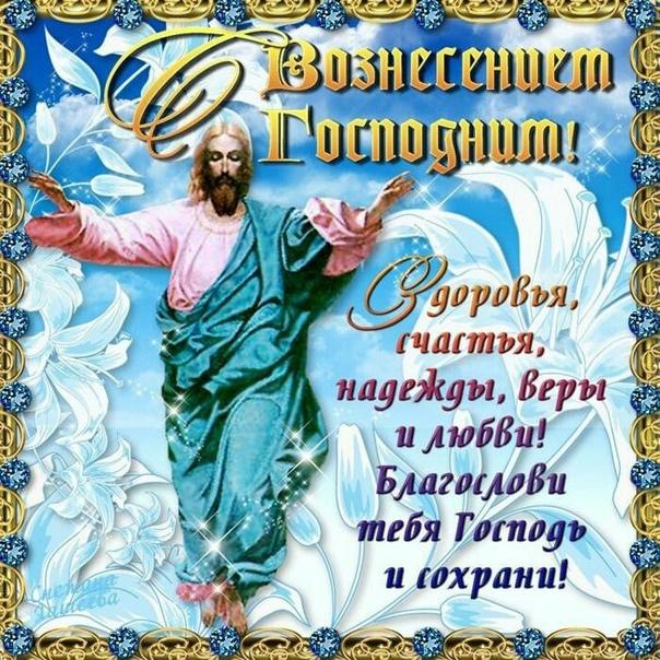 открытки с праздником вознесения господня 6 июня цены