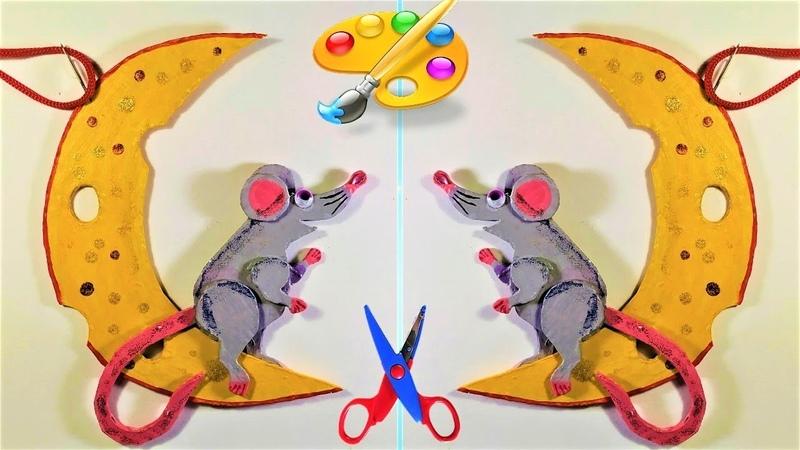 Как сделать мышку, символ 2020 своими руками Make a mouse