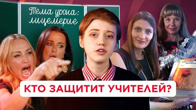 Оставьте в покое молодых учителей Саша Семёнова
