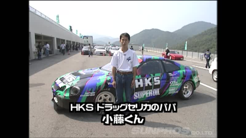 Video Option 56 — HKS Drag Celica Road To 9 Seconds.