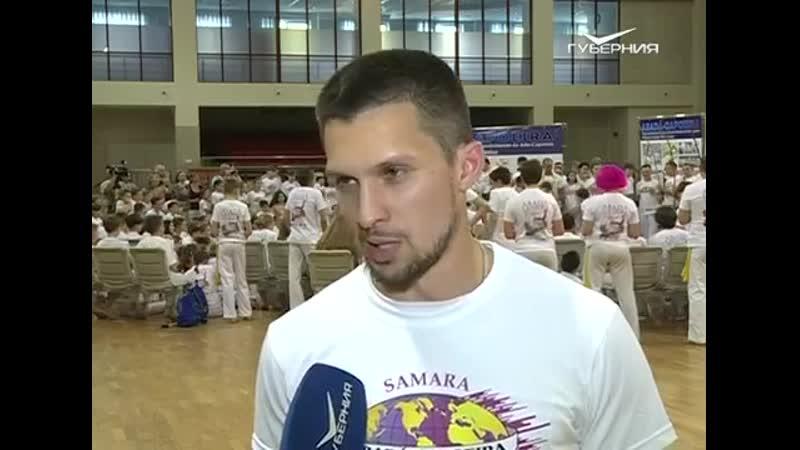 Репортаж канала Губерния о 8° Batizado e Troca de Cordas Abadá-Capoeira Samara